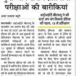 Amar_ujala_news_04-06-18